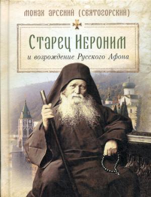 Старец Иероним и возрождение Русского Афона