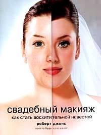 Свадебный макияж. Как стать восхитительной невестой. Джонс Р.