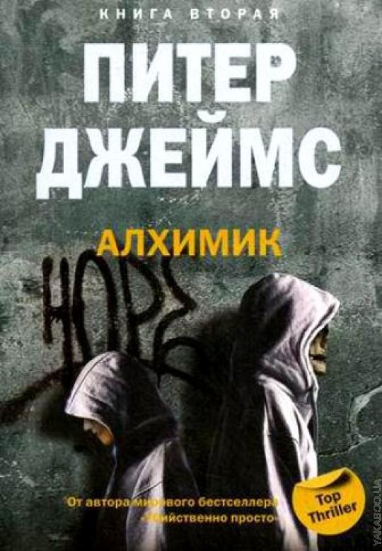 Алхимик кн.2