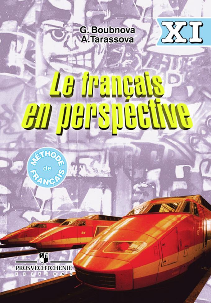 Французский язык 11кл [Учебник] ФП