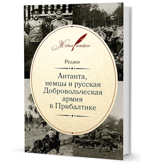 Реджи.  Антанта, немцы и русская Добровольческая армия в Прибалтике