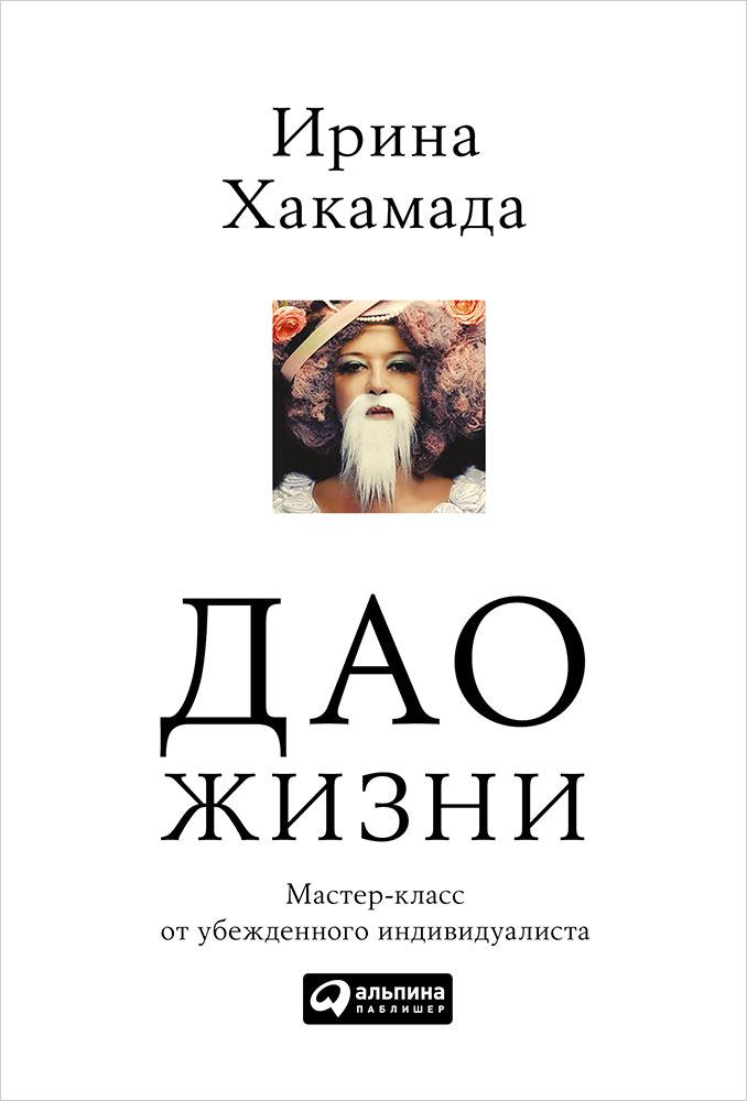 Дао жизни: Мастер-класс от убежденного индивидуалиста. 6-е изд. (супер обл.). Хакамада И.