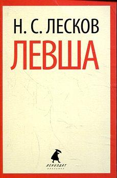 Левша (6,10 класс)