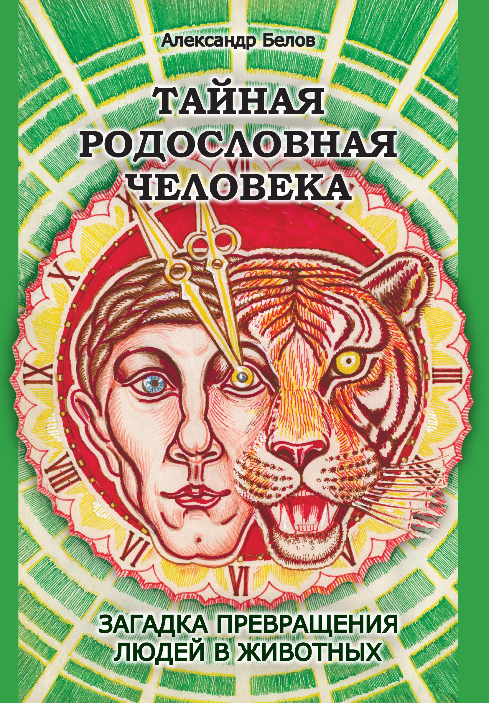 Тайная родословная Человека. 4-е изд. Загадка превращения людей в животных