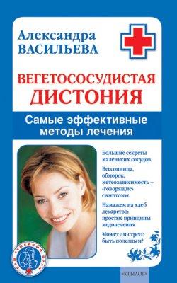 Вегетососудистая дистония. Самые эффективные методы лечения 3-е изд.