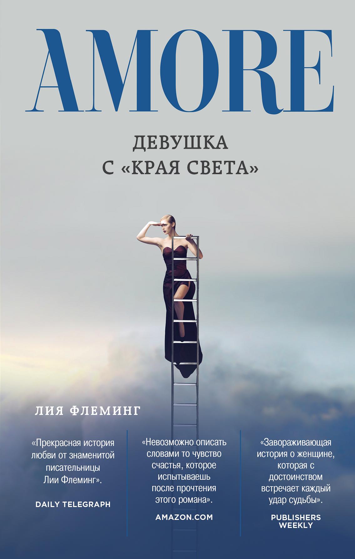 ЛИЯ Ф. Девушка с «Края Света»