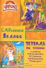 Тетрадь по чтению 1 класс