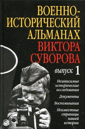 Военно-исторический альманах Виктора Суворова