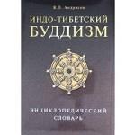 Энциклопедический словарь.Индо-Тибетский Буддизм