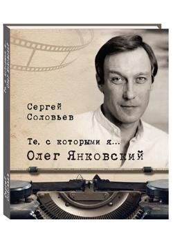 Те,с которыми я... Олег Янковский