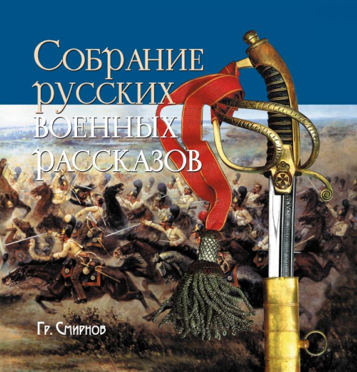 Собрание русских военных рассказов Гр.Смирнова