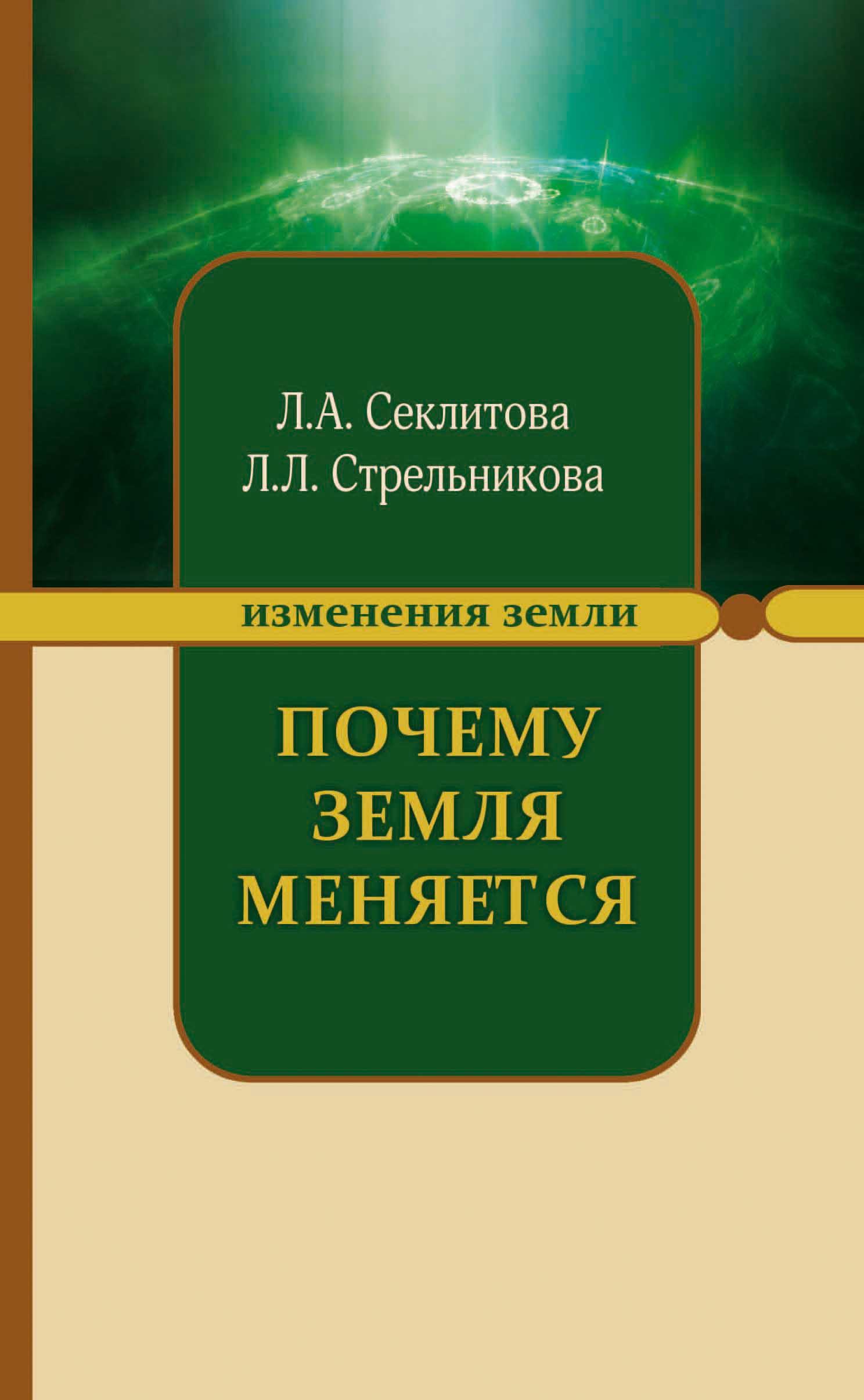 Почему Земля меняется. 5-е изд
