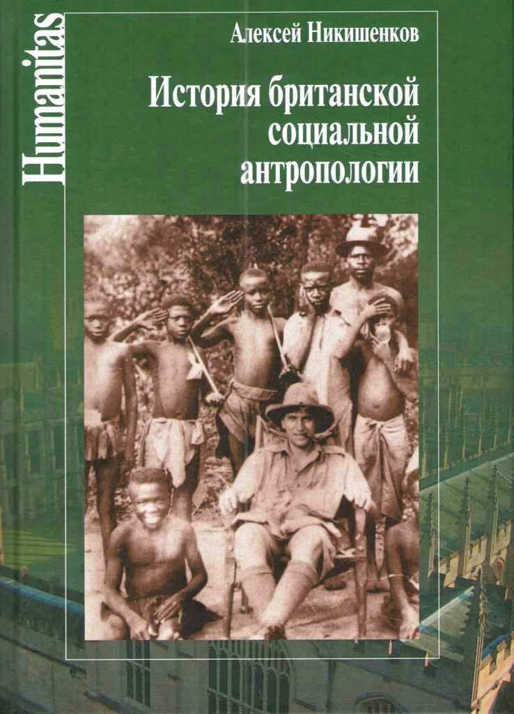 Никишенков А. История британской социальной антропологии.