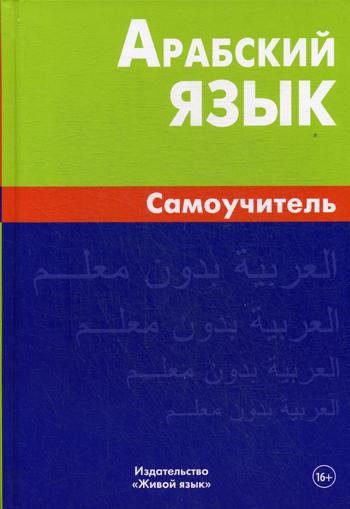 Арабский язык. Самоучитель. 4-е изд. Болотов В.Н.