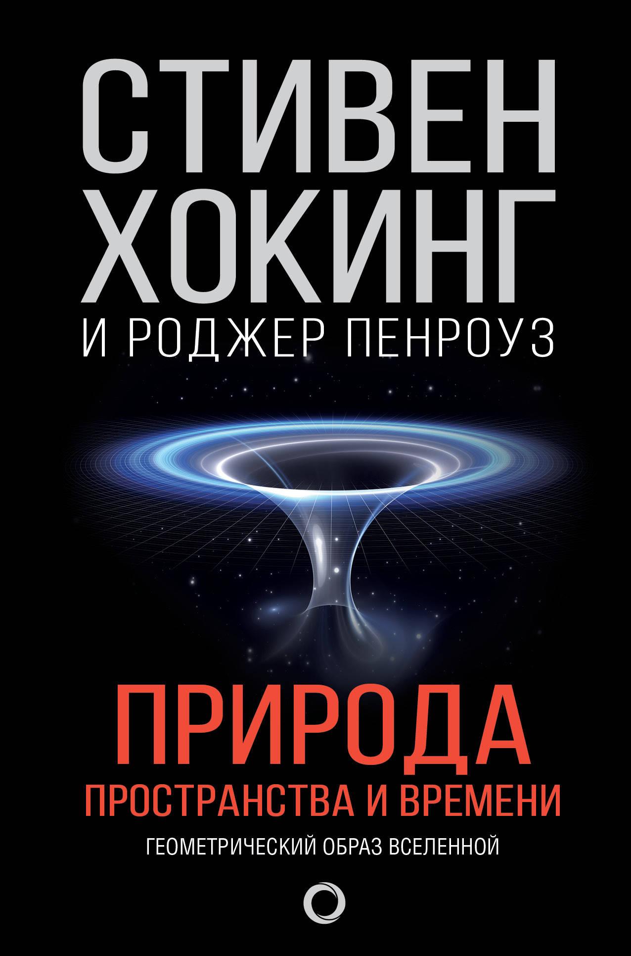 ПЕНРОУЗ Р., ХОКИНГ С. Природа пространства и времени