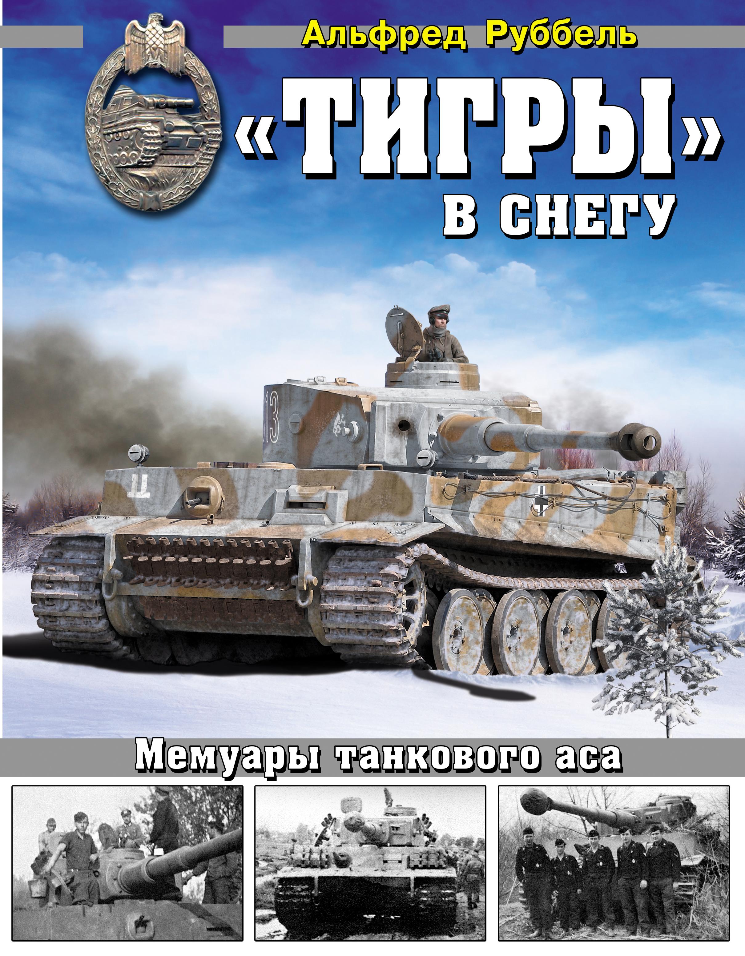 Тигры» в снегу. Мемуары танкового аса