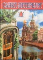 Санкт-Петербург и пригороды  русс. яз (тв. переп)