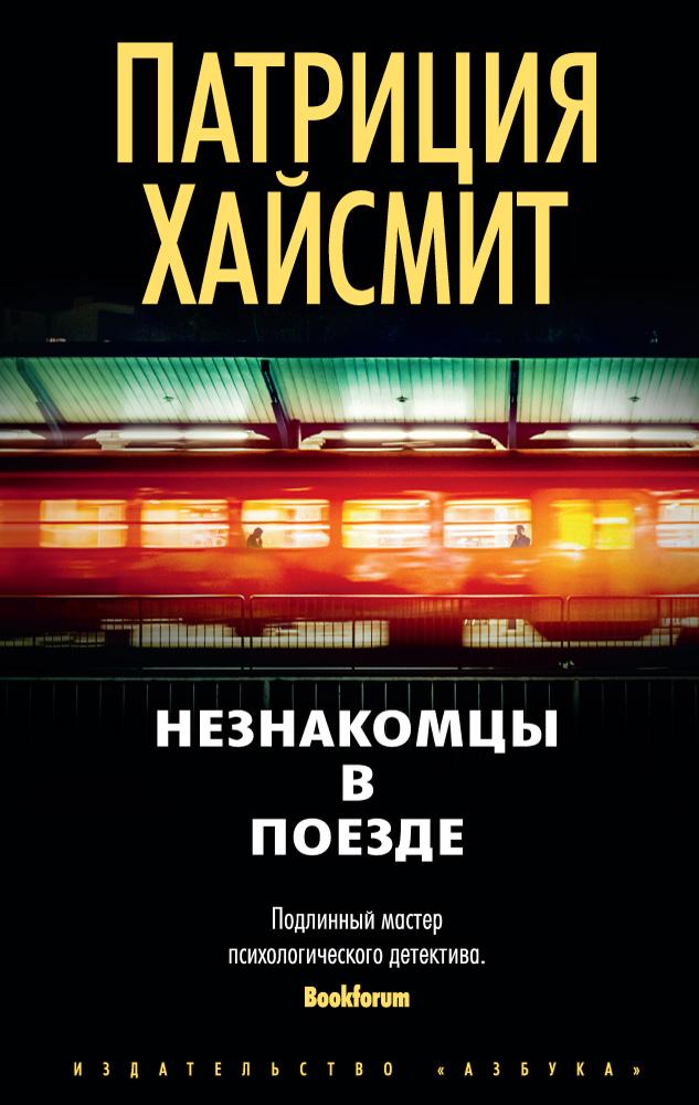 Незнакомцы в поезде (мягк/обл.)