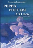 Рерих - Россия - XXI век: сб.ст.
