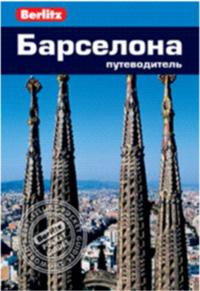 Барселона.Путеводитель