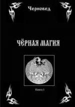 Черная Магия. Книга 1