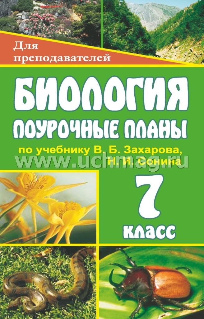 Биология. 7 класс. Поурочные планы по учебнику В. Б. Захарова, Н. И. Сонина