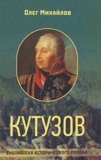 Кутузов. Исторический роман