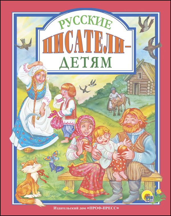 Л.С. РУССКИЕ ПИСАТЕЛИ - ДЕТЯМ