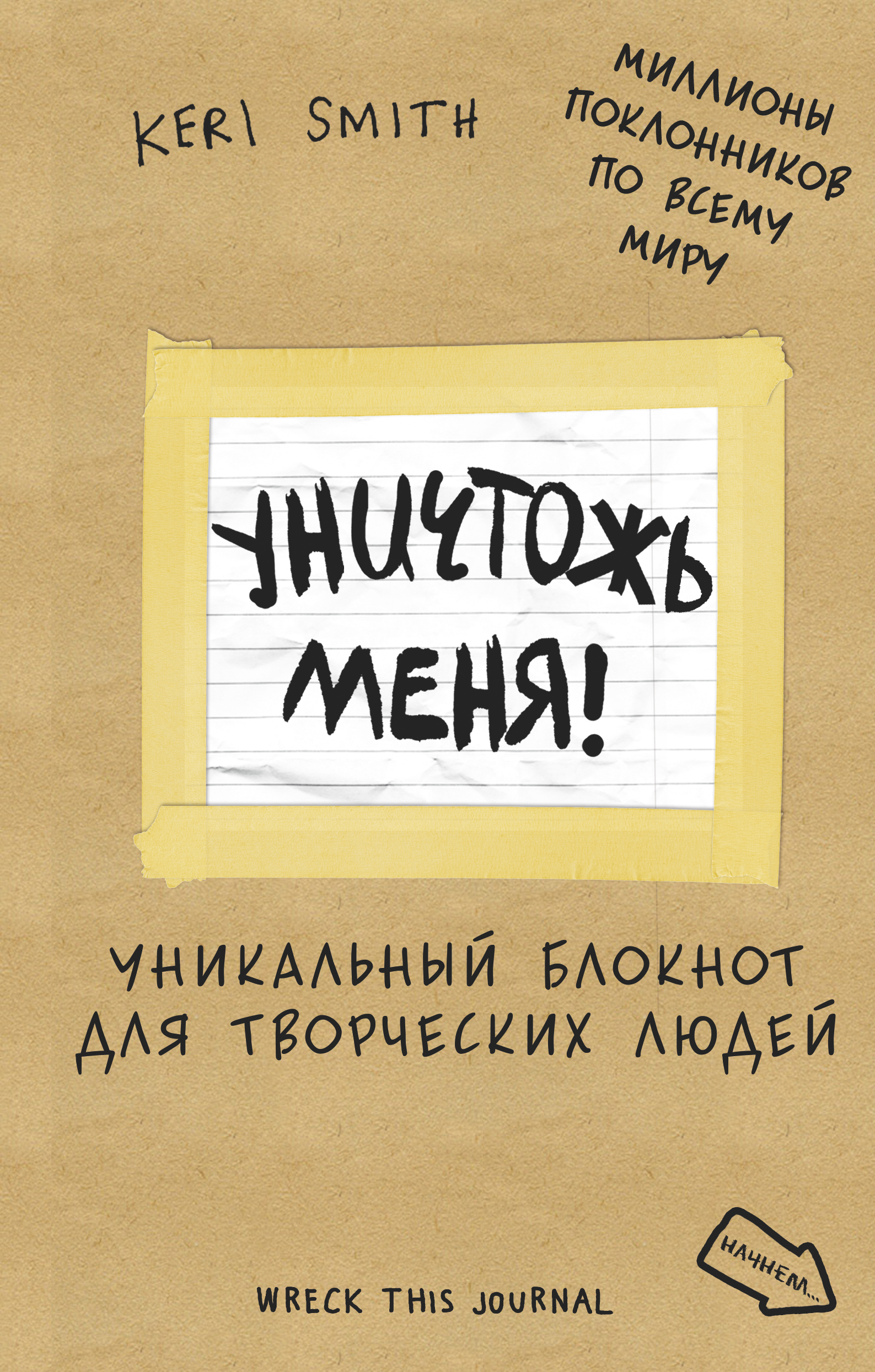 Уничтожь меня! Уникальный блокнот для творческих людей (лимитированная крафтовая обложка, русское название)