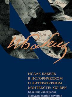 Исаак Бабель в историческом и литературном контексте: ХХI век