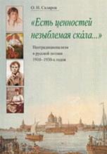 Есть ценностей незыблемая скала.... Неотрадиционализм в русской поэзии 1910-1930-х годов