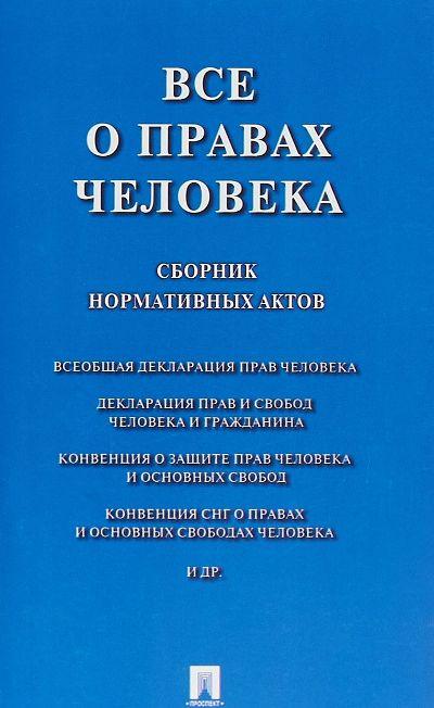 Все о правах человека. Сборник нормативных актов.-М.:Проспект,2019.