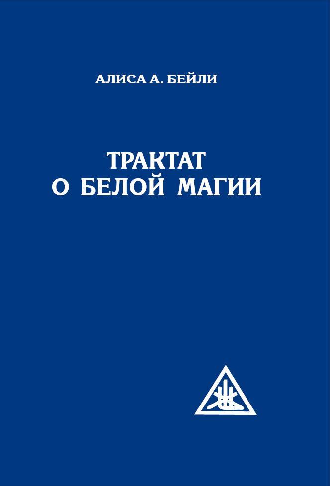 Трактат о белой магии. 4-е изд.