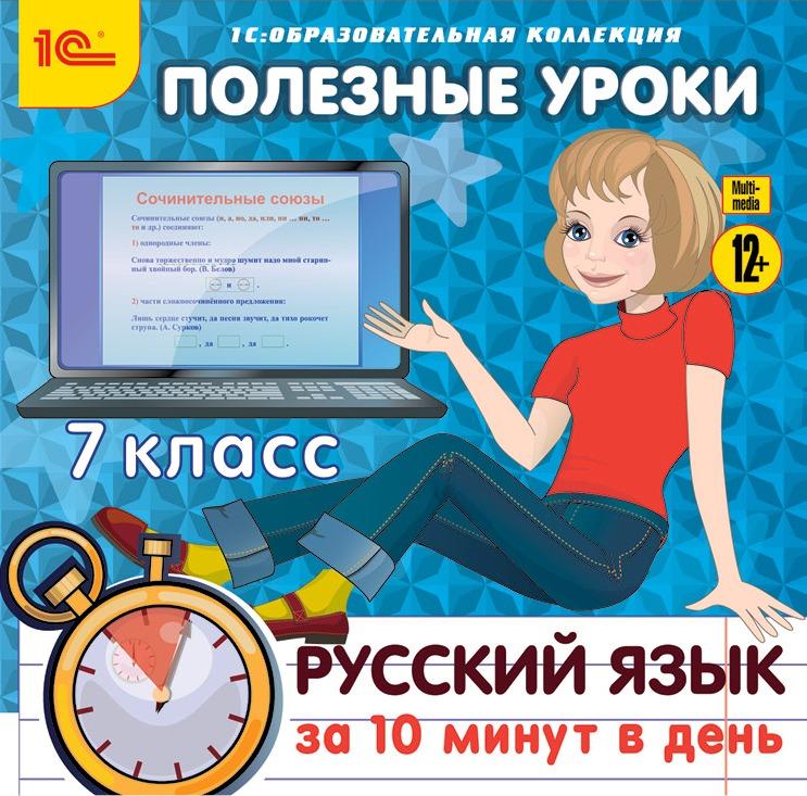 CDpc Русский язык за 10 минут в день 7кл