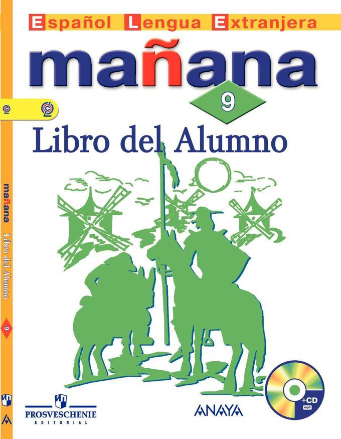 Espanol Lengua Extrranjera 9: Libro del Alumno / Испанский язык. Второй иностранный язык. 9 класс. Учебник