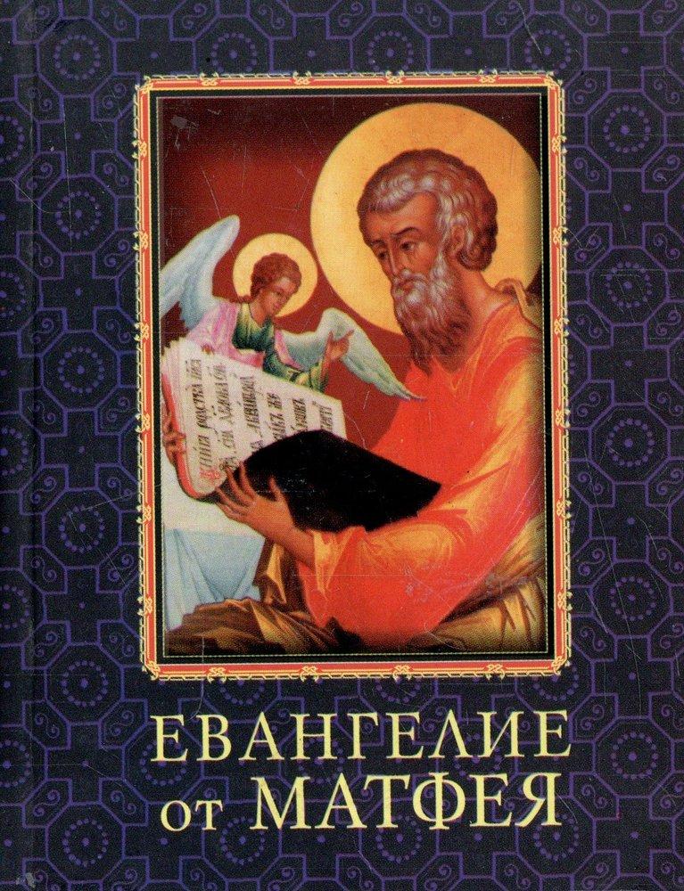 Евангелие от Матфея (интегр.)