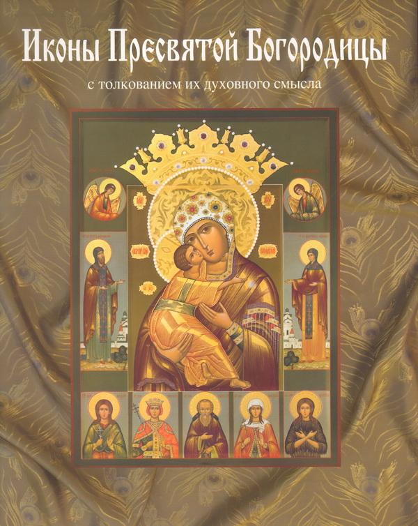 Иконы Пресвятой Богородицы с толкованием их духовного смысла +с/о