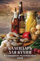 Календарь для кухни.Кулинарное путешествие (320*480).Календарь настенный перекидной с ригелем на 2018 год. В индивидуальной упаковке (Европакет)