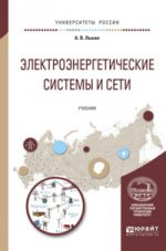 Лыкин а. В. / электроэнергетические системы и сети. Учебник для.