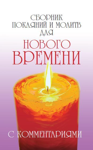 Сборник покаяний и молитв (9-е изд.) для Нового времени с комментариями