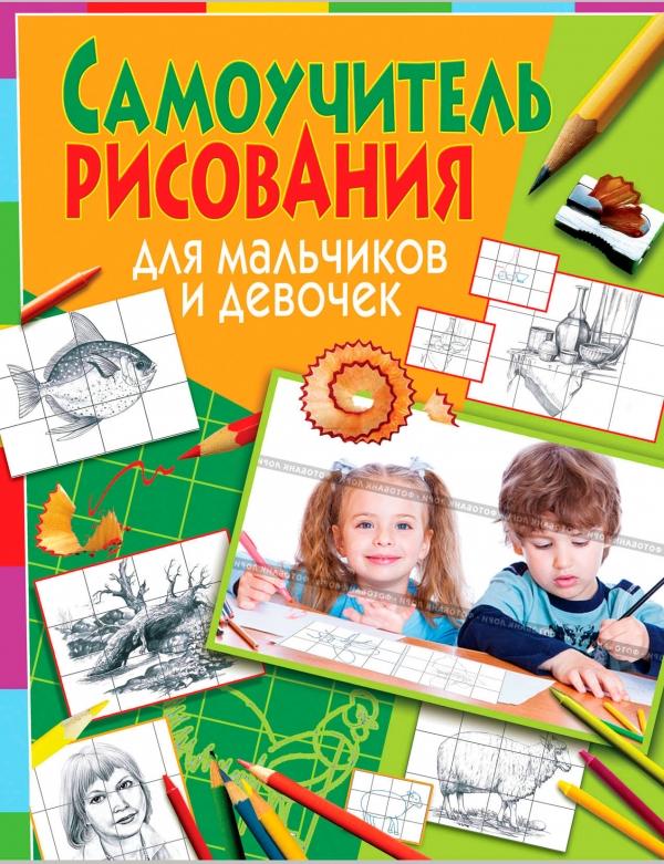 Как научиться рисовать.Книга для будущих художников