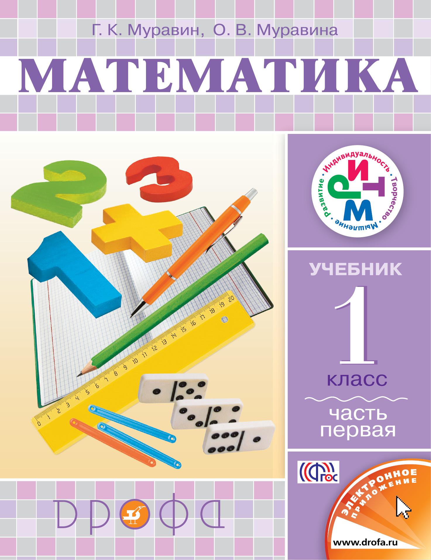 Математика 1кл [Учебник] Ч. 1 РИТМ ФП