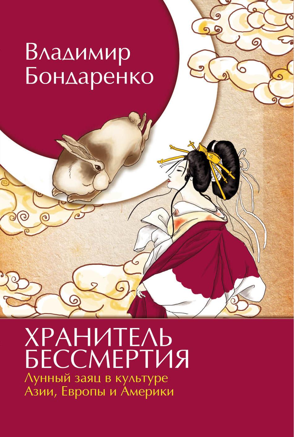 Хранитель бессмертия. Лунный заяц в культуре Азии, Европы и Америки