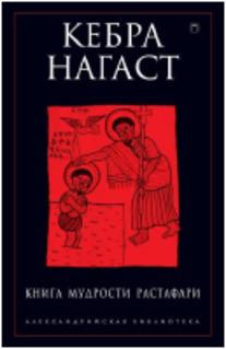Кебра Нагаст: Книга мудрости Растафари