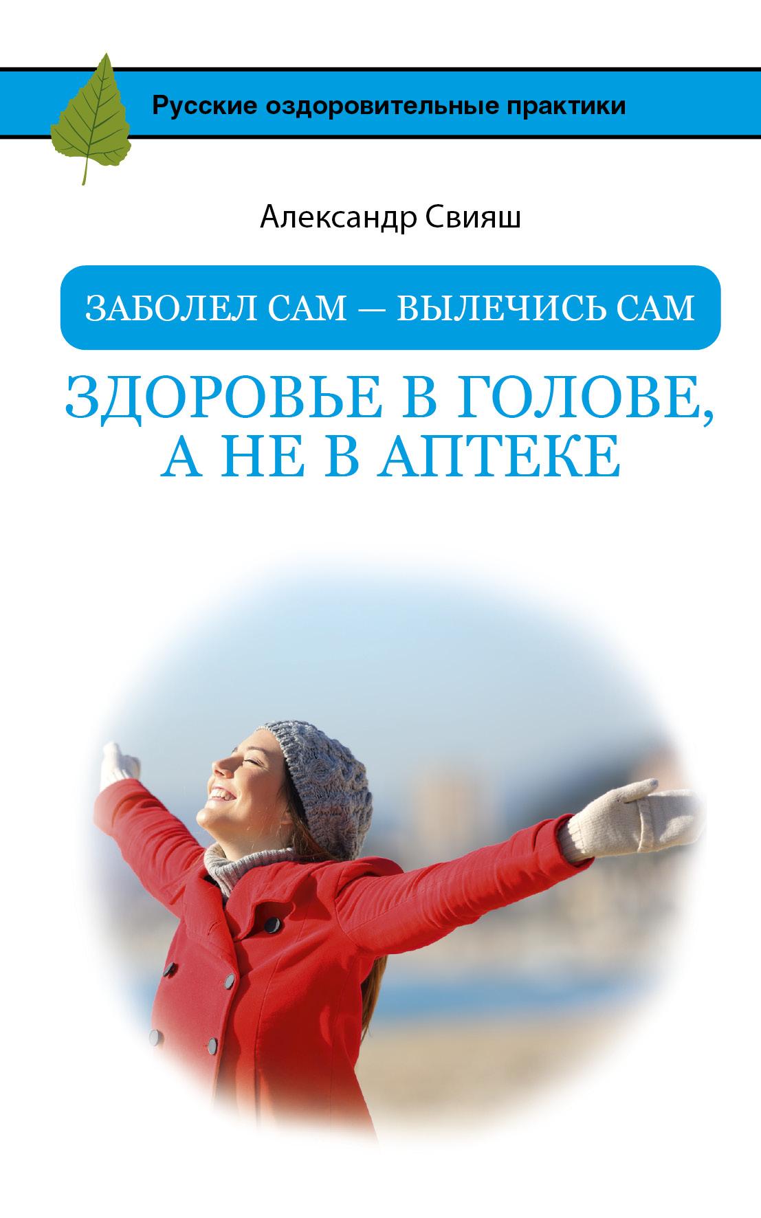 Русские оздоровительные практики