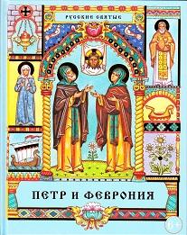 Петр и Феврония: Сказание о святых супругах и о том, что любовь сильнее смерти