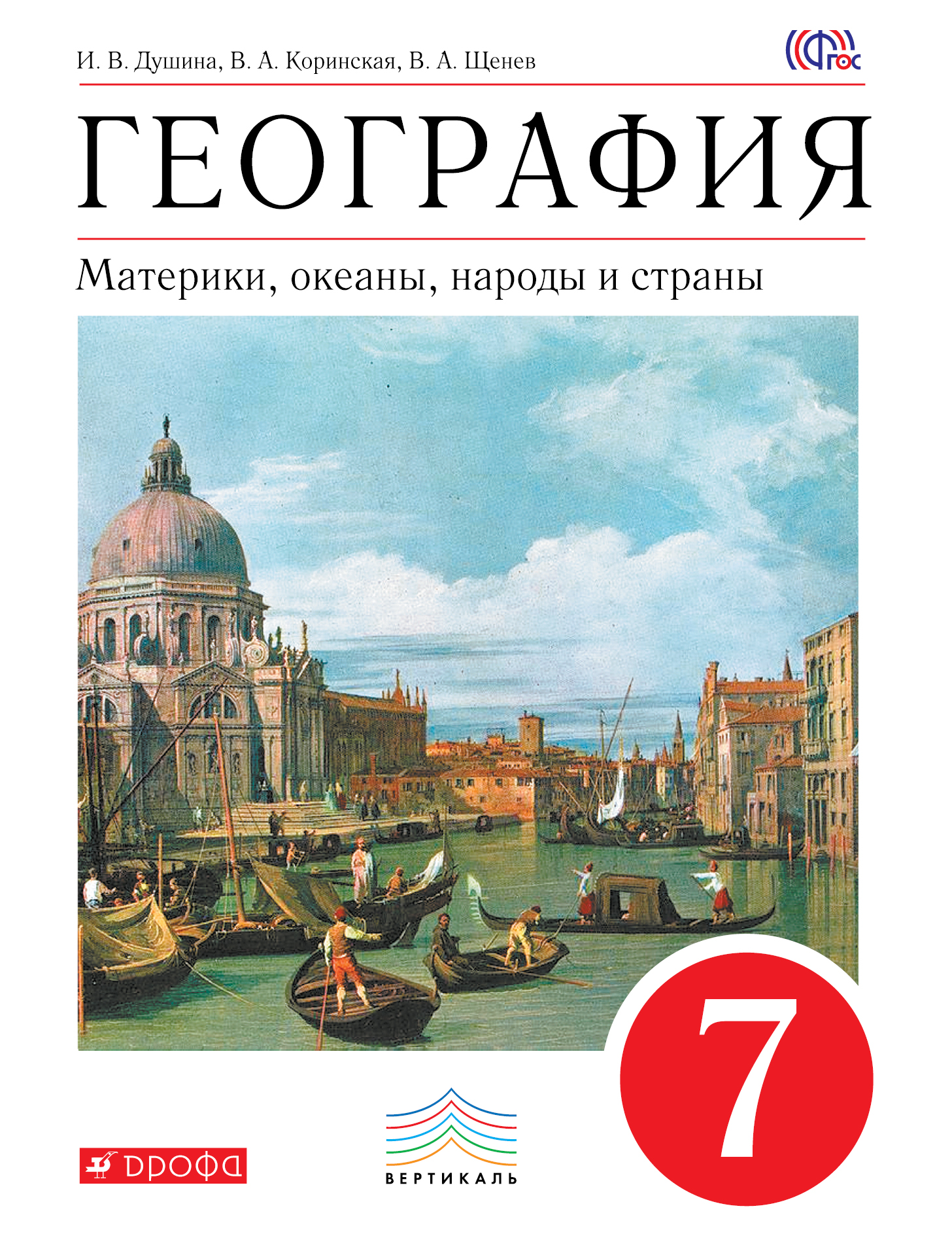 География. Материки,океаны,нар. 7кл [Учебник]Верт.