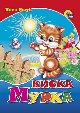 ЦК МИНИ. КИСКА МУРКА