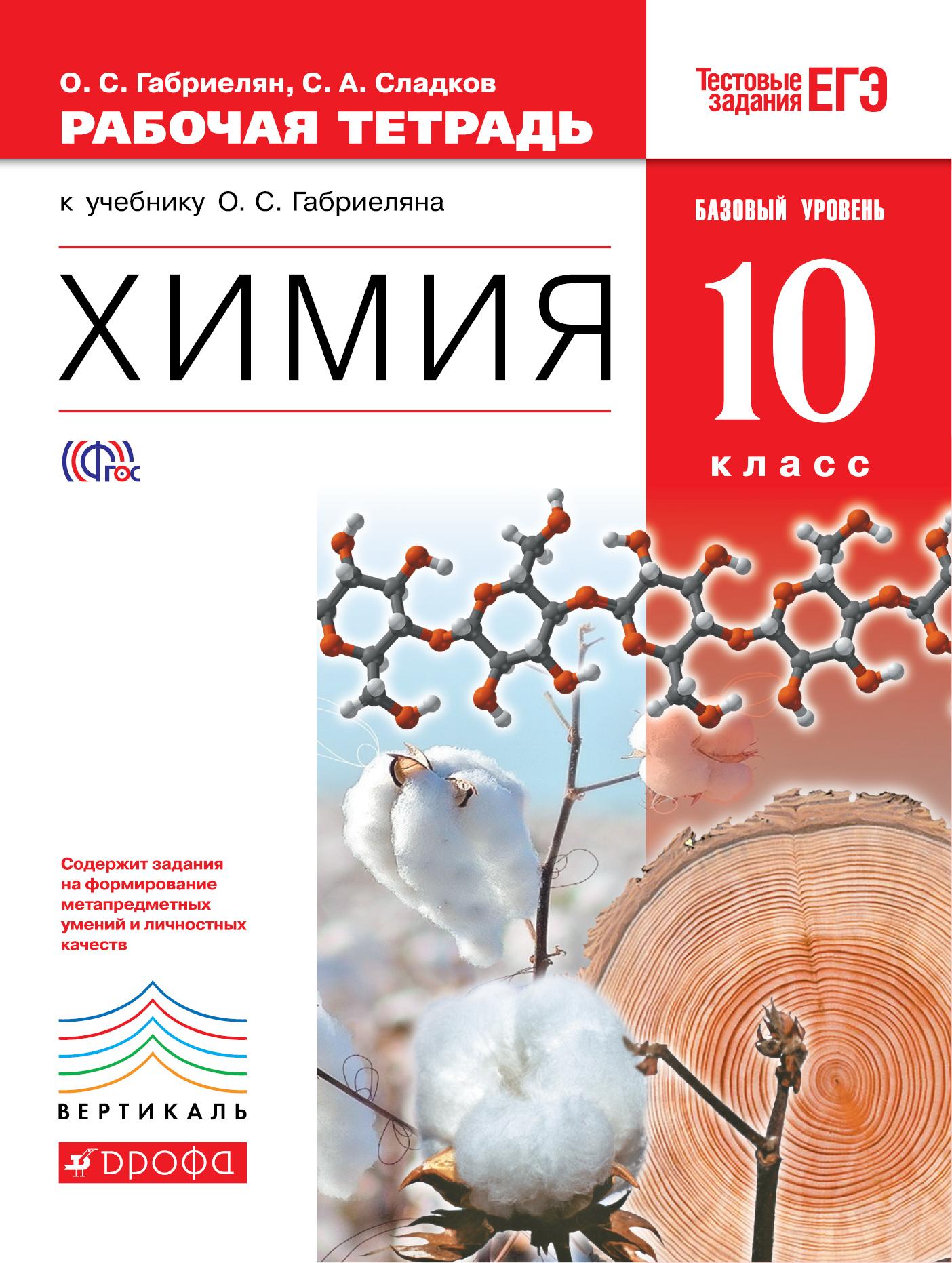 Химия 10кл [Р/т+ЕГЭ] баз. ур. ВЕРТИКАЛЬ