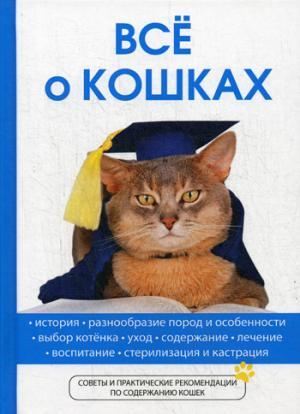 Все о кошках. Умельцев А.П.